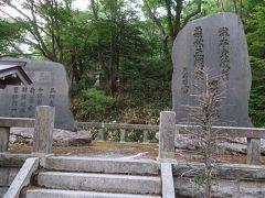 「湯澤神社」の功労碑。