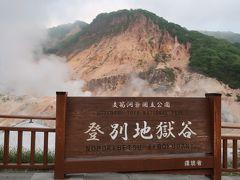 地獄谷(北海道登別市)
