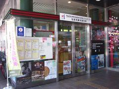 まずは弘前から周辺の情報を仕入れましょう!~、  中央口1階に在る「市観光案内所」です、皆さん親切で詳細にアナウンスして頂けました。文明開化漂う浪漫の街、そして、津軽・弘前藩の城下町を歩きます~。  *詳細はクチコミでお願いします