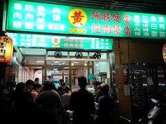 台北駅に戻り、最後の夕ご飯を食べに行ったのは…黄記魯肉飯。 妹旦那が、まだ美味しい魯肉飯を食べていないと言うので、MRTの駅から歩いて行けるこちらのお店にしました。(写真は2年前のもの) ここならすぐ近くに夜市もあるし、最後のお土産ショッピングができるスーパーもあります。