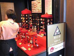「夢の倶楽 華の館」の入り口付近には 湊町・酒田のつるし飾りの「傘福」が展示されていました