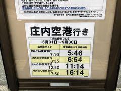 酒田駅前バス停から帰りの際の庄内空港息のバス時刻表を撮影しました 飛行機の出発に合わせて限られた本数です