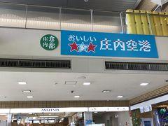 二日目 羽田空港へ戻ります おいしい・庄内空港へ到着しました
