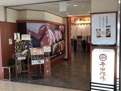 オープンしたばかりの空港三階の平田牧場に入ります