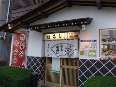 松寿しの玄関口の様子