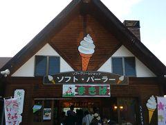 さっそく、那須塩原到着後、「千本松牧場」へ☆ やはりここではソフトクリームを食べなければならない☆笑