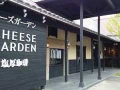 チェックアウトの時間になったので宿を後にして、 車を走らせ次の訪問地へ☆  「チーズガーデン」