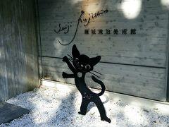 メンバーの中の某カキゴーラー女子が行ってみたいということで、 「藤城清治美術館」へ。