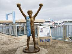 2日目。 波照間島に行くため、離島ターミナルに行く。 悪天候のため、行くのは行けるが、帰りの便があるかどうか分からない、とのこと。 もう少し天気が良くなることを期待して、先に竹富島に行く。  離島ターミナルには具志堅用高の像が!