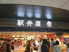 午前中に仕事を終えて東京駅から山形遠征へ向かいます。 お昼ご飯は駅弁を購入して乗り込むことにしました。 東京駅の駅中にある駅弁屋 祭 へ。