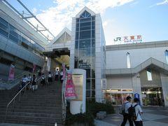 天童駅に到着しました。
