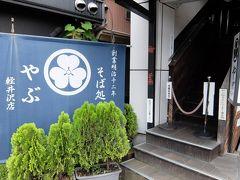 そば処やぶ 軽井沢店は、残念ながら木曜定休日で休みでした。
