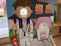 レンタカーを借りて徳島駅へ。 空港からは20分くらい。