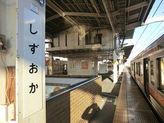 14:41 新所原から1時間48分。 熱海まで行く列車なら良かったのですが、興津止まりの列車なので静岡で下車。