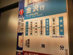 小松空港到着。金沢市内へ向かうリムジンバス乗り場へ。券売機でチケットを買おうとしたらかなり並んでいたのでびっくり。金沢って人気の観光地だったんだーと、今頃('Д')。バスの出発まであと10分もなかったのだけれど何とか間に合いました。(リムジン片道1,130円)