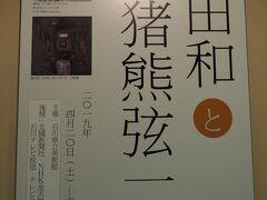 金沢へ行くことを決めてから楽しみにしていました。「脇田和と猪熊弦一郎、モダンの展開」展。入場料1000円。行ったときは、お客さんが5人ほどしかいませんでした。ほぼ貸し切り状態です。21世紀美術館はチケット売り場に長い列が出来ていてチケットを買うまで30分はかかりそうだったのに。  脇田和、猪熊弦一郎って言ったら日本のマティス、ピカソなのに・・・(ご本人たちはそう呼ばれたくはないかもしれませんが) 21世紀美術館の現代アートがお好きな人ならこちらもはずせないでしょう。恐らくガイドブックしか見てないのかなーと思ってしまいました。なんて、もったいない・・・。どのガイドブックを見てもこちらの美術館は21世紀美術館に比べたら扱いが極少。企画展は地下でした。  (ウィキペディアより引用しました) 猪熊 弦一郎(いのくま げんいちろう): (1902年12月14日 - 1993年5月17日)は、昭和期の洋画家。「絵を描くには勇気がいる」とよく口にし、新しいものへ挑戦し続けた彼の画業は多くの人の心を捉えている。丸亀市にある猪熊弦一郎現代美術館(設計:谷口吉生)には、猪熊の作品が常設展示されている。建築家・丹下健三が設計した香川県庁舎の壁画は、猪熊の作である。  脇田 和(わきた かず): (1908年(明治41年)6月7日 - 2005年(平成17年)11月27日)は昭和期に活躍した日本の洋画家。童話的で温かな印象を受ける作風が特徴。脇田家のルーツは、二代藩主前田利長の代から明治維新まで加賀藩に仕え、御算用場奉行、町奉行などを勤めた武士の家柄で、兼六園のすぐ隣にある「玉泉園」が屋敷跡。  石川県立美術館は、平成27年度に、一般財団法人脇田美術館より317点の脇田和作品の寄贈を受け、現在321点の作品を収蔵しているそうです。