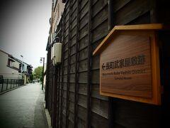 歩いて長町武家屋敷跡へ。藩政時代に加賀藩の中級武士だけが住むことを許されていた地域だそう。いまでも、土塀や石畳など、当時の面影が色濃く残っているそうです。