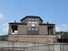 6月11日午後2時半過ぎ。 JR指宿枕崎線の終着駅枕崎駅に降り立ちました。 あたりを見回してもバス乗り場が見当たらず、近くにあったバス駐車場にいた運転手さんに聞いてみたら親切に教えてくれました。