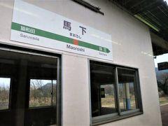 10:02 馬下(まおろし)駅に着きました。(新潟駅から43分) 米どころ越後平野が終わり山あいに入ります。 これより先は磐越西線の魅力が詰まった区間に変わります。
