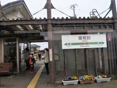9:59 猿和田駅に着きました。(新潟駅から40分) 駅舎は2009年(平成21)に改築、改札口付近では将来の4トラベラーが車掌に手を振っています。(微笑ましいですね)