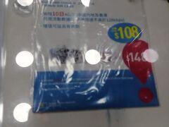 香港に到着したら大して並びもせず入国審査を通過し、両替してシムを買います。 マカオのパタカ、中国の元に後々両替しますが、香港ドルを経由して両替した方がお得らしいです。  実際、筆者も円→元より円→香港ドル→元の方がお得でした。