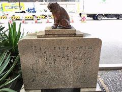 虎ノ門遺址の碑