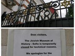 気を取り直して次に向かったのはの「ソフィア・シナゴーグ」。 ここは1909年に建てられたユダヤ教の施設で、落慶式にはブルガリア王フェルディナンド一世も出席しているほど由緒ある建物。 でも…閉まってる~。 技術的な理由って何?? 停電とか? ここはちょっと楽しみにしていたのでショック。