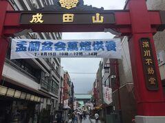 深川不動堂の参道入口。けっこう賑わってる。