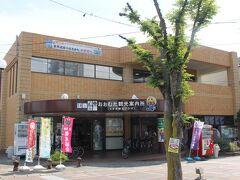 荒尾駅から電車で1駅、大牟田駅でまずは下車します。 大牟田駅前の観光案内所で電動レンタサイクルを借りて、荷物は預けて世界遺産めぐりにスタート。 電動レンタサイクルは4時間まで600円、1日1000円。