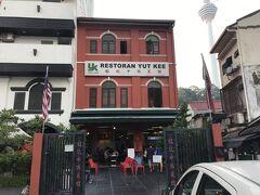 Yut Kee Restaurant ガイドブックもおすすめだったホテルの隣にある、中華レストラン(Yut Kee Restaurant)で朝食だけで車で食べに来ている人で混雑していました。営業は9:00~12:00までで、現金のみ。あいにくとホテルで朝食を済ましていたので入れませんでした。