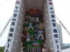 博多祇園山笠 十四番 福岡ドーム 飾り山笠
