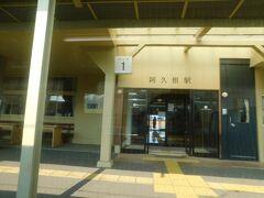 2019.07.06 川内ゆき普通列車車内 阿久根に到着。