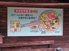 西の河原公園からブラブラ歩いて草津熱帯圏に行きました。