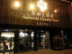 泊まったのは、サンワールド・ダイナスティ・タイペイ。