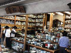 陶器の小松屋