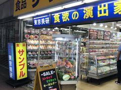 食品サンプル東京美研