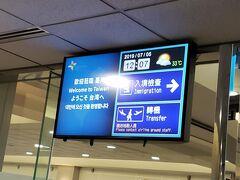 離陸後2時間30分で台北桃園国際空港に到着です。