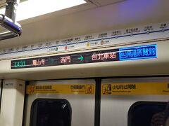 台北駅で板南線に乗り換え、龍山寺でおります。 桃園MRTと台北MRT、結構離れているので、10分は見ておいた方がいいと思います。