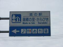 「道の駅 和」から「道の駅 瑞穂の里・さらびき」にやって来ました 「道の駅 和」から「道の駅 瑞穂の里・さらびき」は19km程の道のり