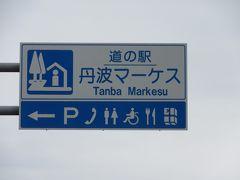 「道の駅 京丹波味夢の里」から「道の駅 丹波マーケス」にやって来ました 「道の駅 京丹波味夢の里」から「道の駅 丹波マーケス」は僅か2km程の道のり