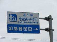 「道の駅 丹波マーケス」から「道の駅 京都新光悦村」にやって来ました 「道の駅 丹波マーケス」から「道の駅 京都新光悦村」は国道9号線で10km程の道のり