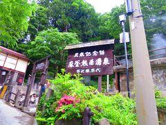 PM4:30  無事に会社の人たちと合流し、野沢温泉を観光。