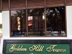 【ゴールデンヒルタワー(ヤンゴン/ミャンマー)】  実は、ミャンマー通にはかなり有名なアパートで、