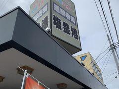 廻鮮寿司 塩釜港  ここは安くておいしい 全国でも指折りの回転すし屋さんということもあって 是非とも来たかったのだ。
