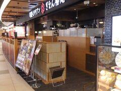 ぎをん椿庵。広島に戻って立ち寄った夕食処