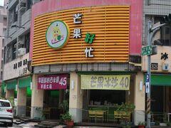 今日の宿は巨蛋駅あたり チェックインするにはまだ早いのでまずは巨蛋駅からすぐのこの店に 芒果好忙という店名いいですね