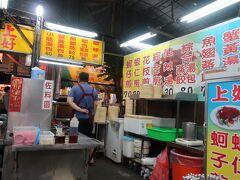 市場内にはいろいろな店があるが、小籠包、カキオムレツなどの店