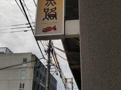 ランチはここと決めていた立ち食いのお寿司屋さん。駅のガード下にある人気店。なので、ランチタイム遅めに来たけどめっちゃ並んでました。並ぶの嫌いなんですが、せっかく姫路まで来たし30分ほど並びました。