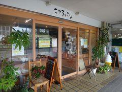今度こそ、到着です。良かった、開いてました。『ブーランジェリ・コヤマ神陵台店』です。