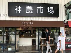2日目午後 MRT 圓山站から徒歩すぐ 「神農市場」